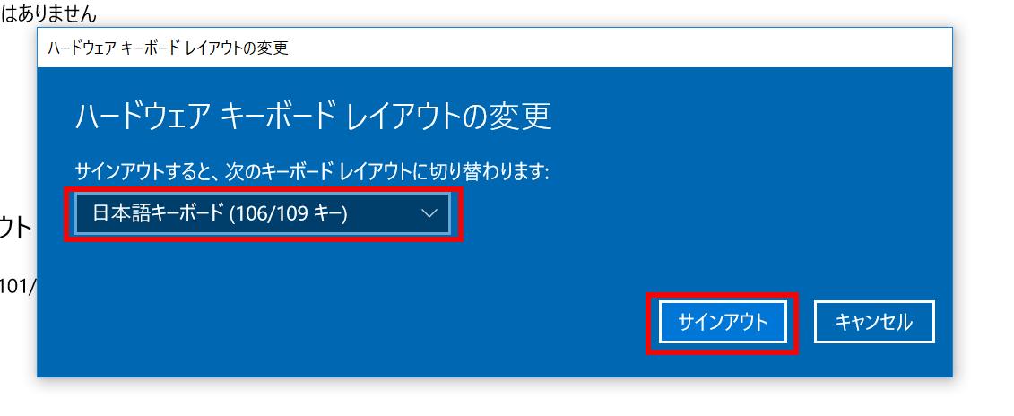 「ハードウェア キーボード レイアウトの変更」の画面