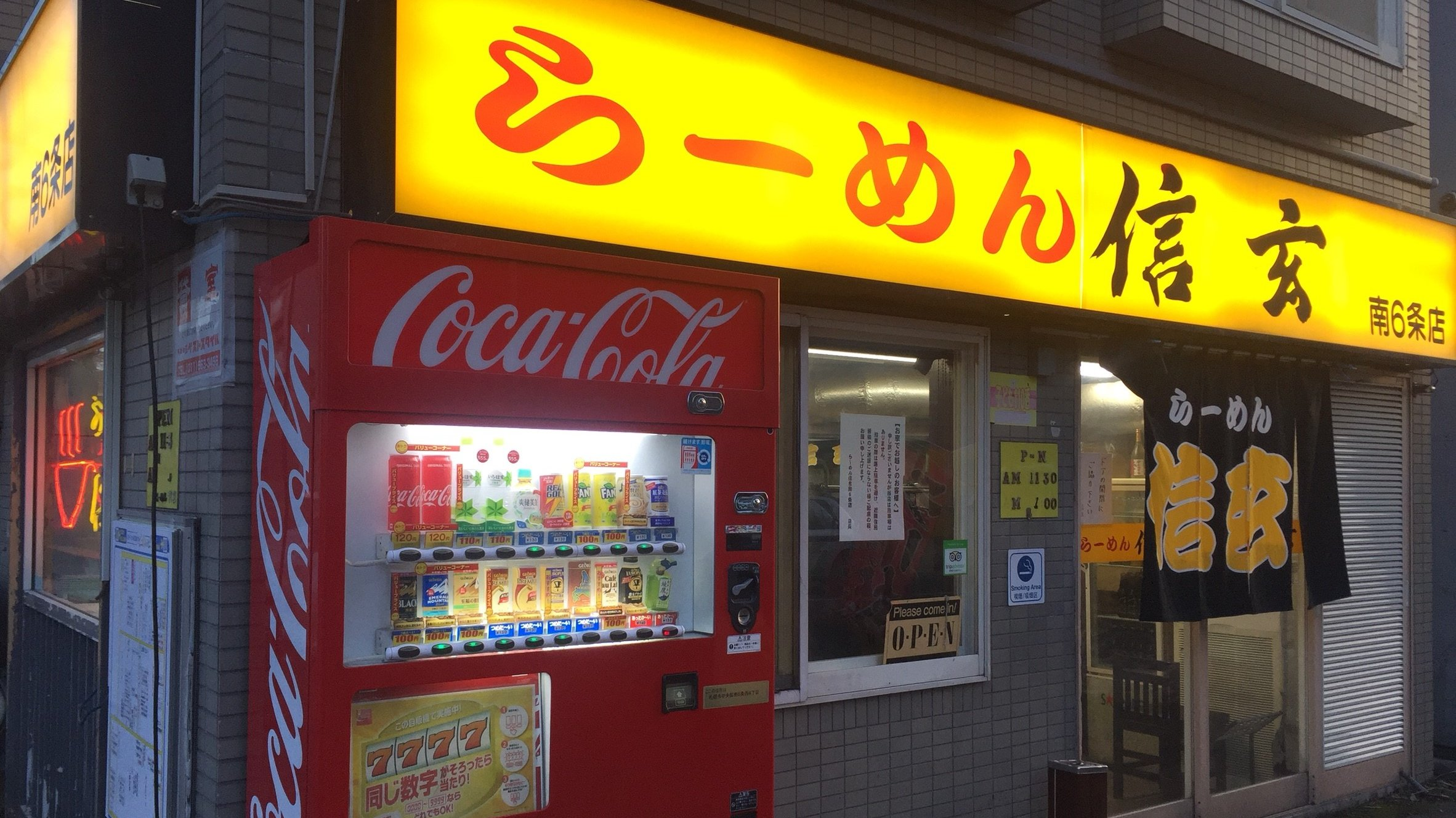 【札幌グルメ情報】らーめん信玄の味噌ラーメンはちぢれ麺にスープが良く絡んで絶品!【ラーメン】