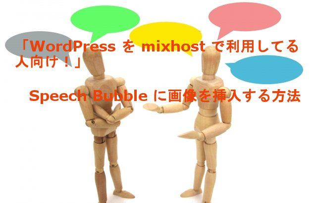 「WordPress を mixhost で利用してる人向け!」Speech Bubble に画像を挿入する方法