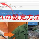 【初心者向け】WordPressでプラグインを使ってファビコンを設定しよう!