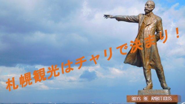 レンタサイクルで札幌観光がもっと楽しくなる!おすすめの3つをご紹介!