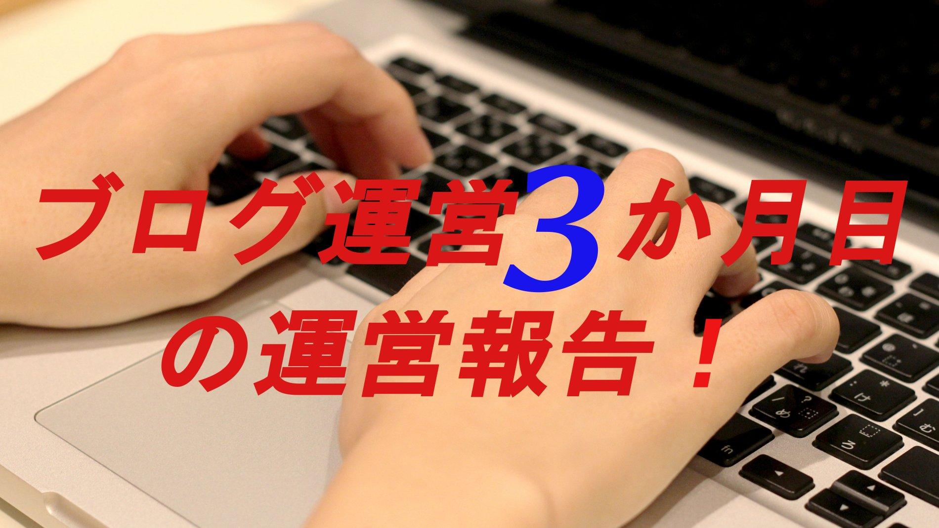 【ブログ開設3か月】運営報告!検索流入が増えてきてPV数も増えてきた!