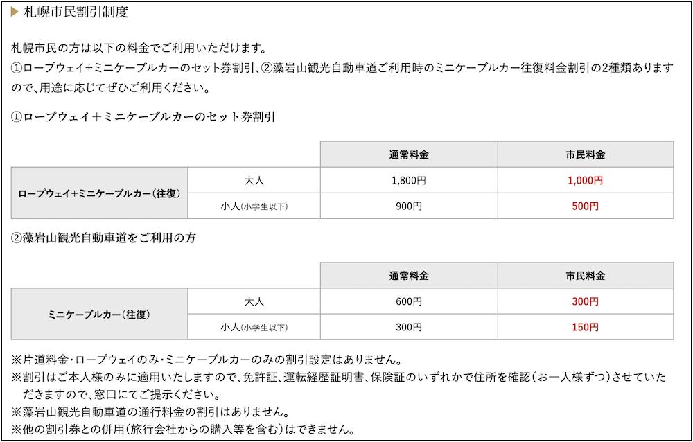 藻岩山の札幌市民割引