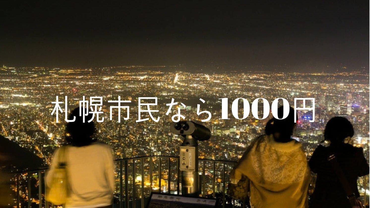 札幌市民なら1000円で藻岩山の山頂まで行けるの?今さらながら札幌の夜景を見てきた。