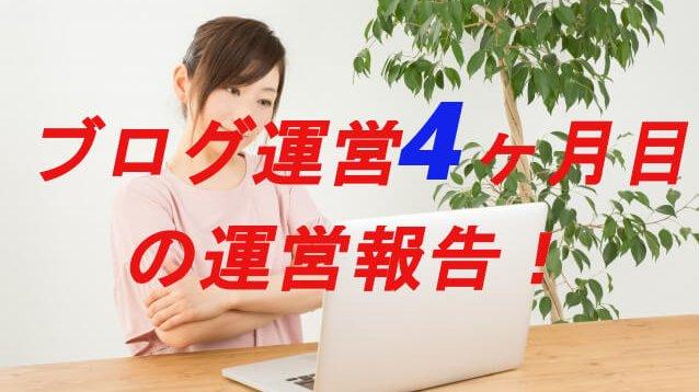 【ブログ開設4か月】運営報告!先月に比べてユーザー数と PV 数が3倍に!
