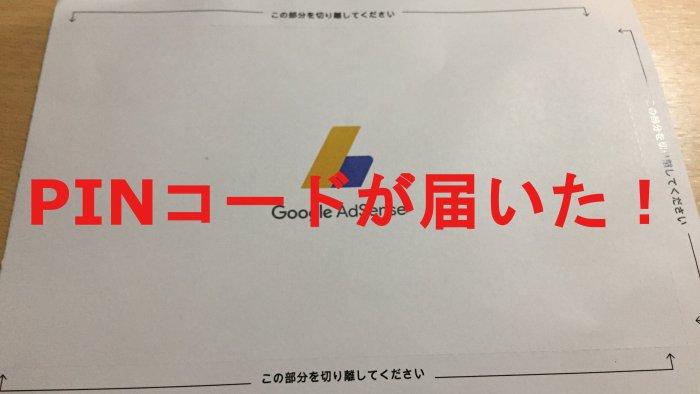 Googleアドセンスの住所確認のPINコードが届いた!引っ越ししてても大丈夫だった!