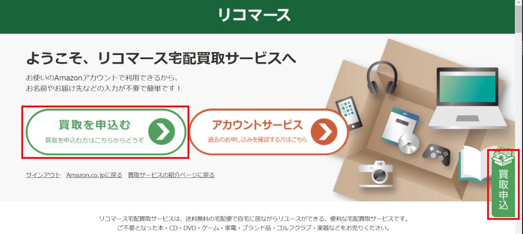 Amazonの買い取りサービスの申し込み画面