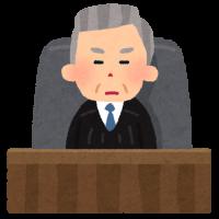 裁判所の人