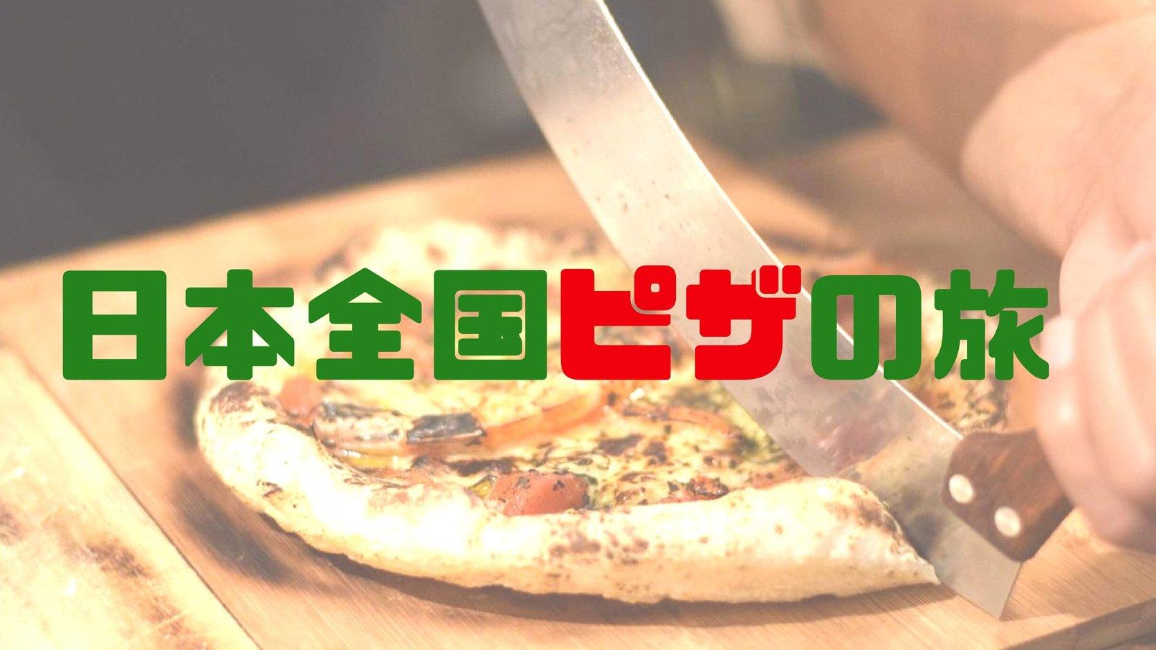 無菌室に希望を届けるため日本全国を旅する白血病のピザ職人・河内 佑介さん