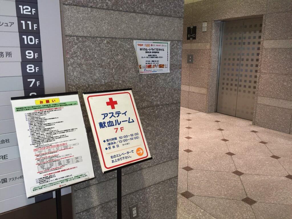 アスティ献血ルームに行くためのエレベータ