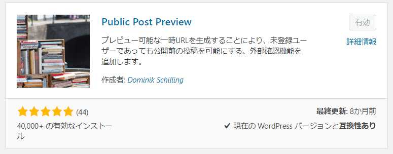 「Public Post Preview」を有効化