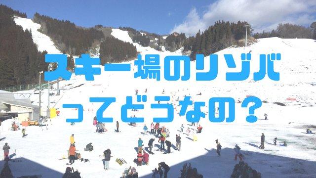 スキー場でリゾートバイト