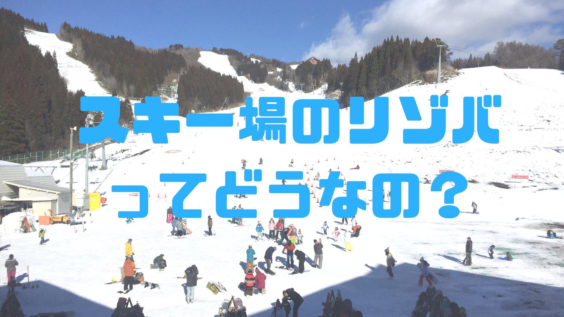 スキー場でリゾートバイトってどう?メリットを体験談をまじえて解説します【リゾバ】