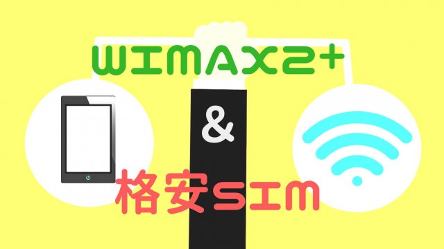 Wimaxと格安SIM