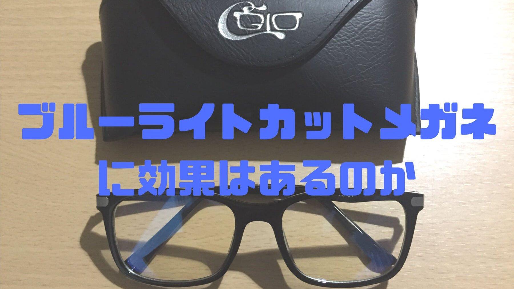 アマゾンの安いブルーライトカットメガネに効果はあるのかレビュー【CGID C46 TR90】