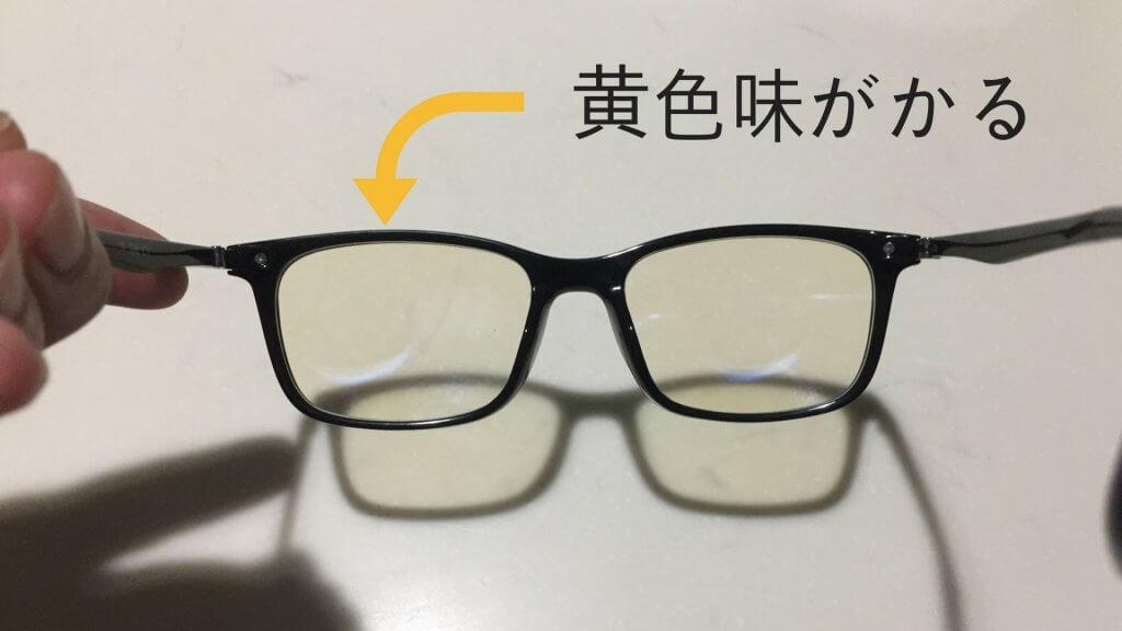 ブルーライトカットメガネ「CGID C46 TR90」はレンズが黄色味がかっている