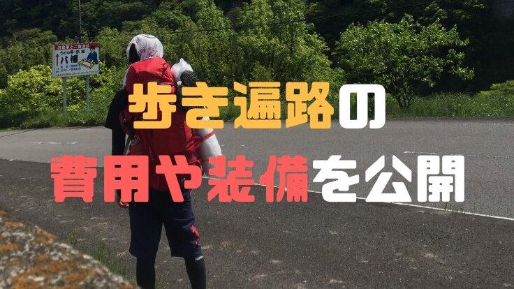 【ほぼ野宿!】22歳が38日間で歩き遍路した装備や費用を公開【四国】