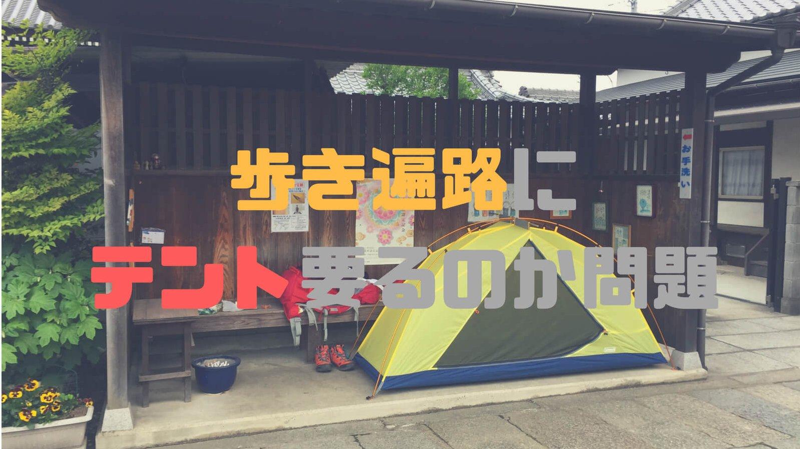 野宿の歩き遍路にテントは必要か?経験者が解説します!
