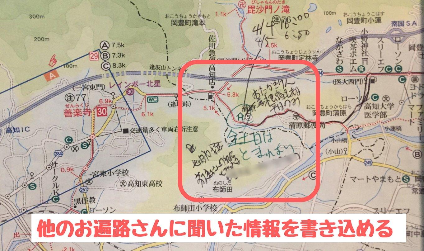地図「四国遍路ひとり歩き同行二人」に情報を書き込んでいる様子