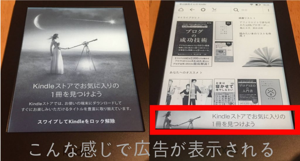 「Kindle Paperwhite マンガモデルのキャンペーン情報つき」の広告表示の例