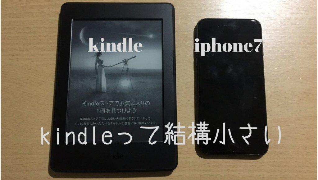 「Kindle Paperwhite マンガモデルのキャンペーン情報つき」とiPhone7の大きさ比較