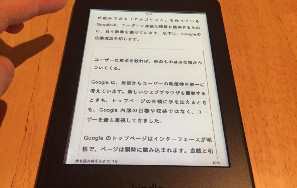 「Kindle Paperwhite マンガモデルのキャンペーン情報つき」は読書中は広告が表示されない