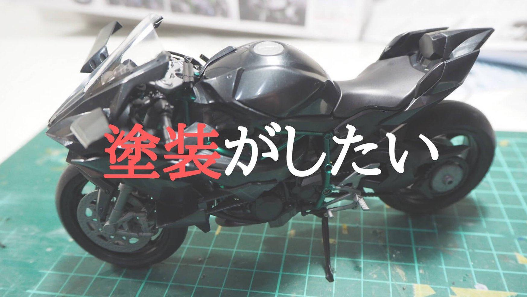 札幌のレンタル塗装ブース「キシダ模型」でプラモデル組み立ててきた