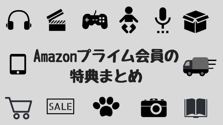【13特典】Amazonプライム会員は年会費3900円でここまでできる