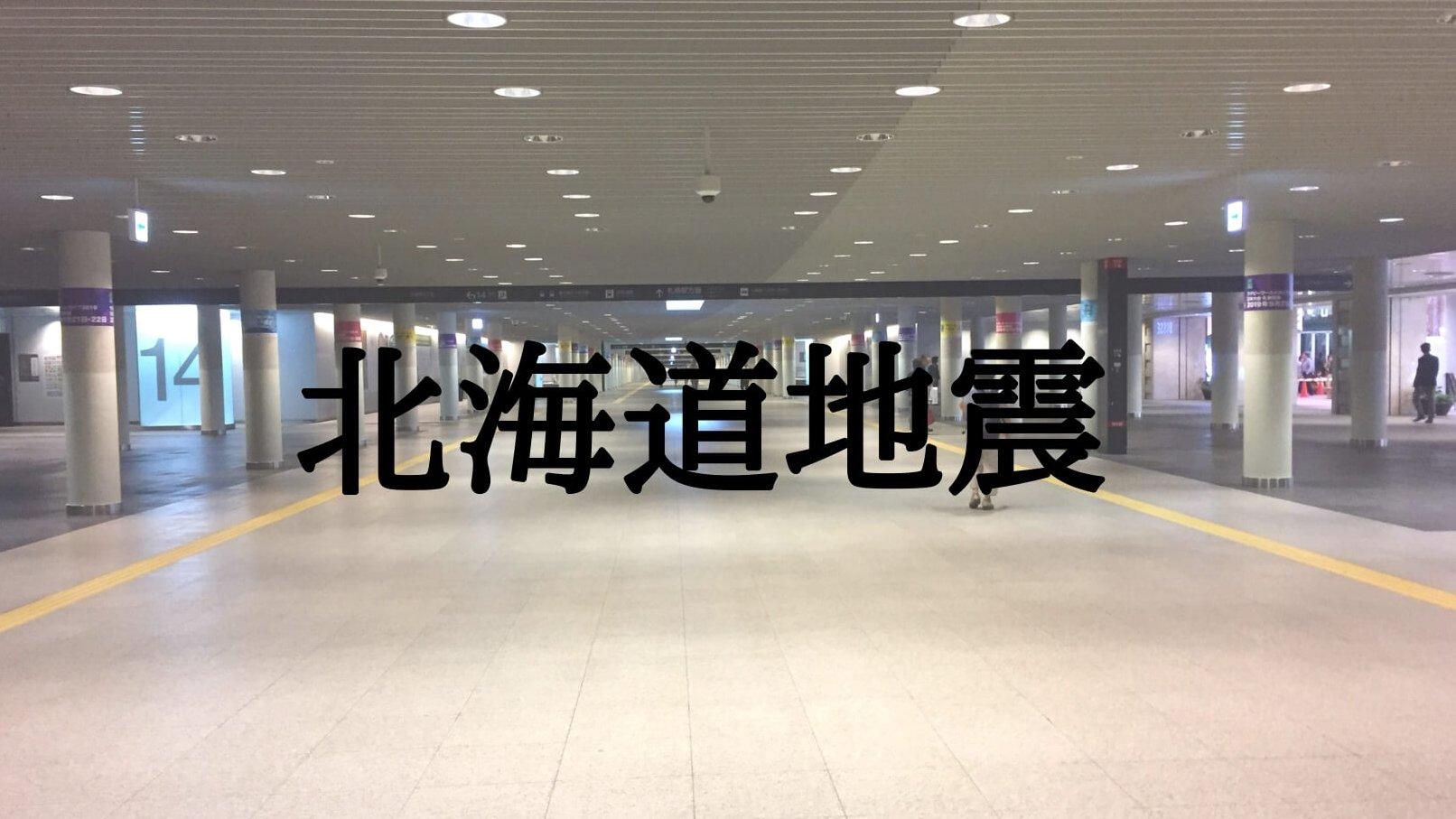 【北海道地震】停電から電気復旧までの38時間の私の生活