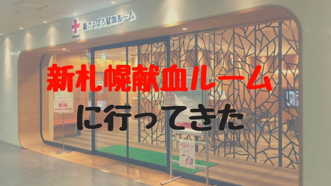 【札幌】新さっぽろ献血ルームで全血献血してきた【口コミ】