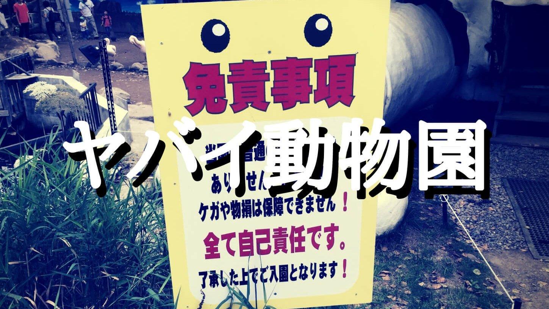 【カオス】危険すぎる動物園「ノースサファリサッポロ」が楽しすぎてヤバかった