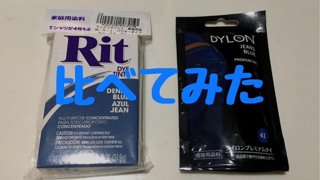 【徹底比較】ダイロンとRIT 服が染めやすい染料はどっち?