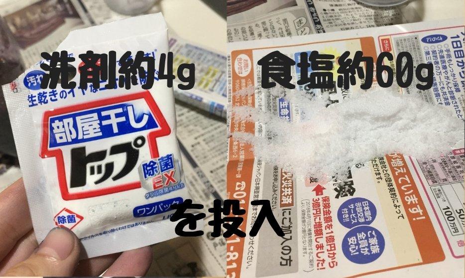 RITに混ぜる塩と洗剤