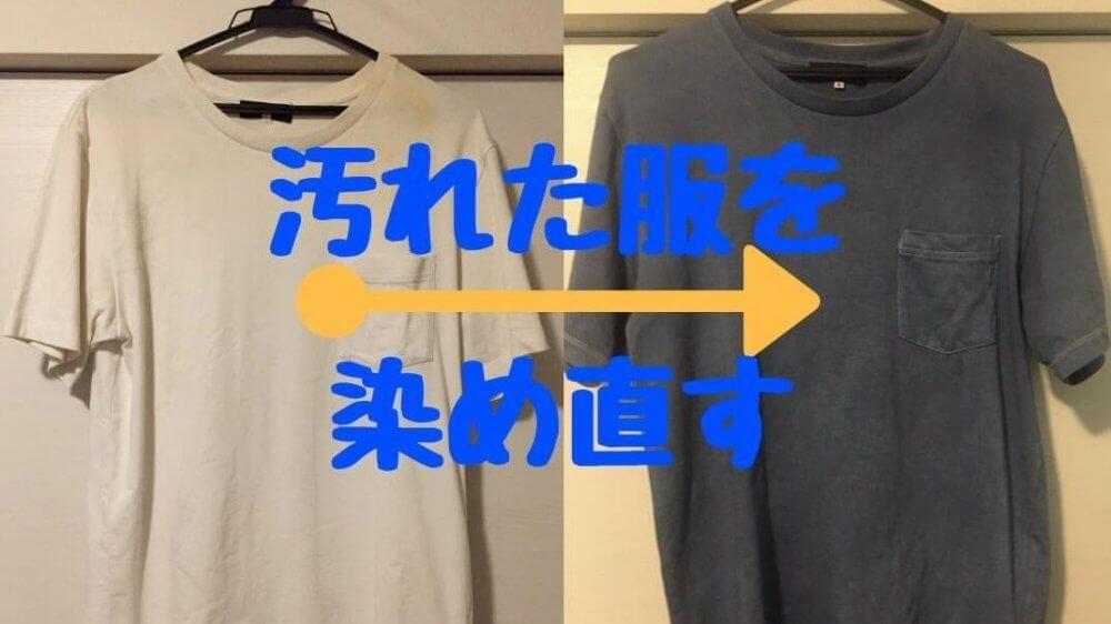 【染め方解説】黄ばんで汚れた白TシャツをRITで青色に染めてみた