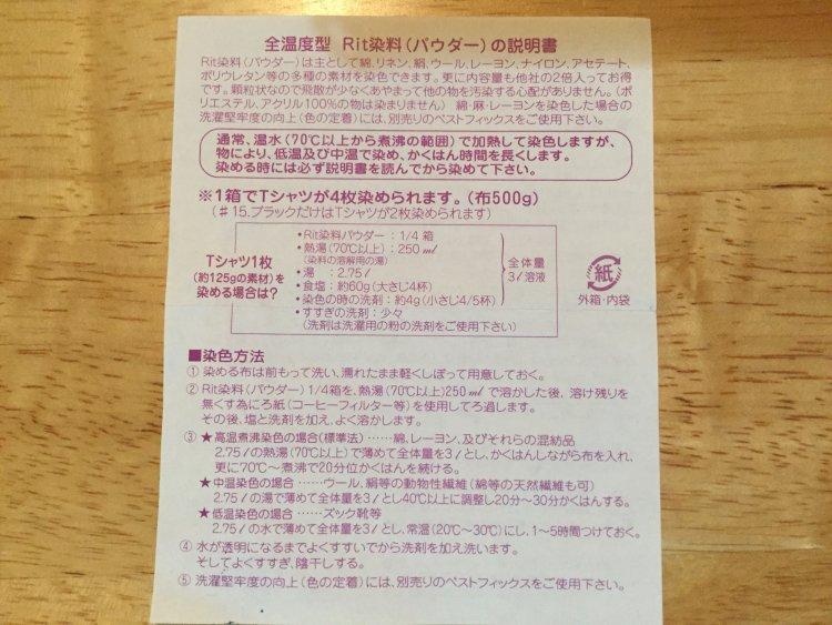 RITの日本語説明書