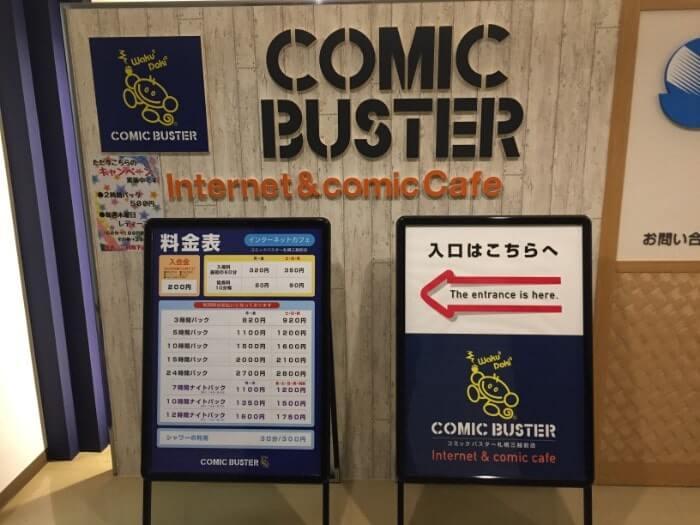 札幌のオススメネットカフェ「コミックバスター」