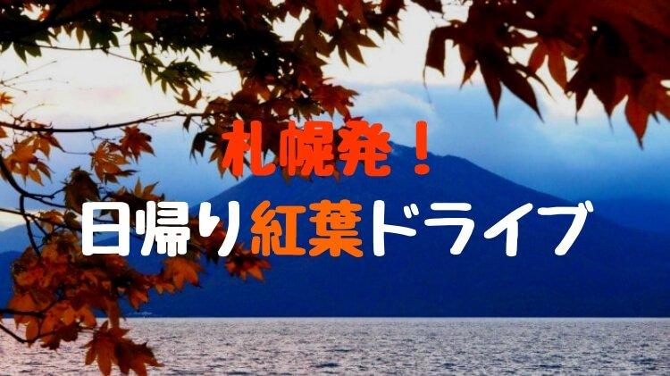 【北海道】札幌発の日帰り紅葉ドライブ!モデルコースはこれ!【定山渓・洞爺湖・支笏湖】