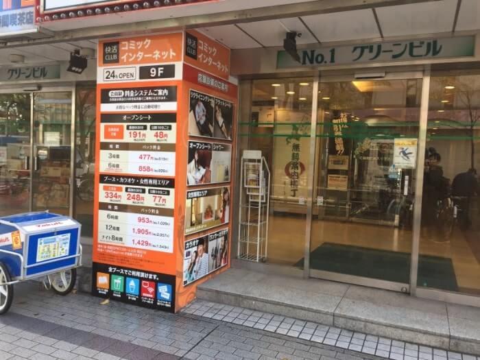 札幌のオススメネットカフェ「快活クラブ」