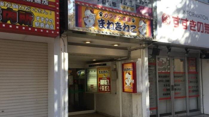 札幌でヒトカラが安いおすすめなカラオケ店 まねきねこ