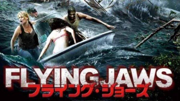 【ネタバレあり】フライングジョーズが全然フライングしてなくて裏切られた【サメ映画】