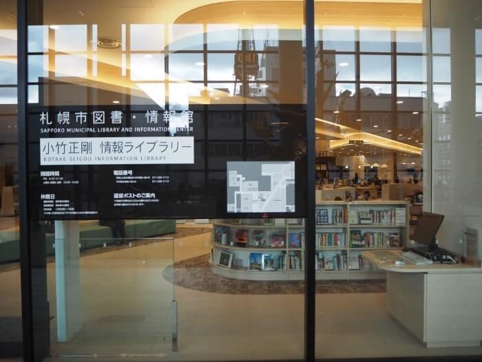 創成スクエアのにある図書館「札幌市図書・情報館」