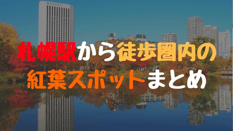 歩いて行ける札幌中心部の紅葉スポット7つ【ライトアップはデートにもおすすめ】