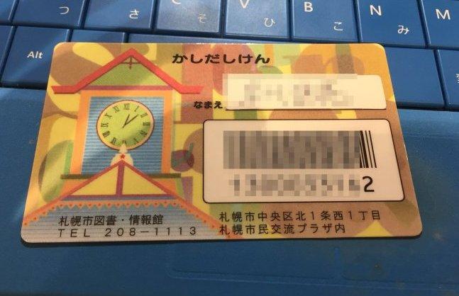 札幌市の貸出券