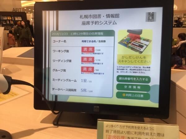 図書館「札幌市図書・情報の館」の予約機