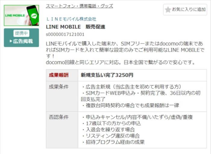 A8netのLINEモバイルのセルフバックの申し込みページ