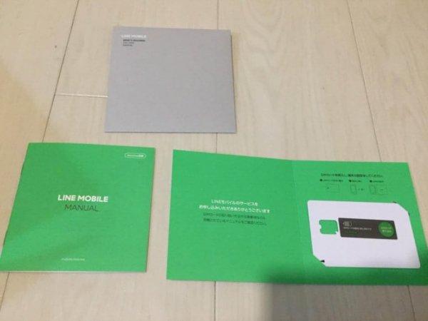 届いたLINEモバイルのSIMカード
