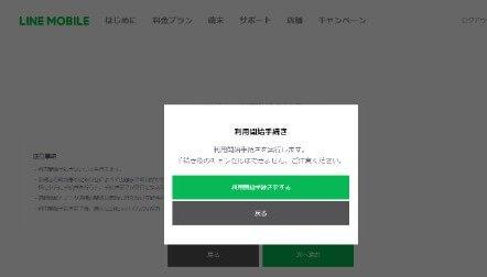 LINEモバイルの申し込みページ