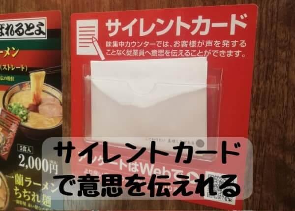 ラーメン屋「一蘭」のサイレントカード