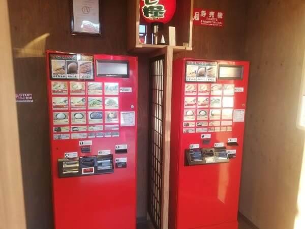 ラーメン屋「一蘭」の食券機