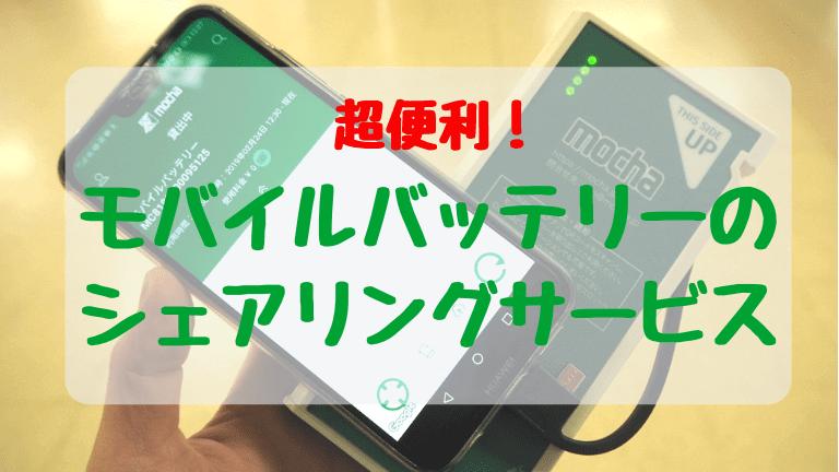 札幌で実証実験中のモバイルバッテリーシェアリングが便利すぎた